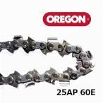 チェンソー替刃(チェーンソー刃) 25AP60E オレゴン(OREGON) ソーチェーン 25AP060E
