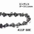 チェンソー替刃 411P060E  マキタ M11-60互換 やまびこ A4S60E互換 ソーチェーン