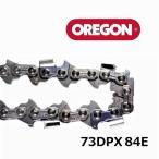 チェンソー替刃(チェーンソー刃) 73DPX84E オレゴン(OREGON) ソーチェーン 73DPX084E チェーンソー替刃