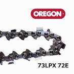 チェンソー替刃(チェーンソー刃) 73LPX72E オレゴン(OREGON) ソーチェーン 73LPX072E