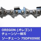 チェンソー替刃(チェーンソー刃) 75DPX98E オレゴン(OREGON) ソーチェーン 75DPX098E チェーンソー替刃