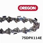 チェンソー替刃(チェーンソー刃) 75DPX114E オレゴン(OREGON) ソーチェーン 75DPX114E チェーンソー替刃