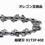 超硬刃 ソーチェーン 91TIP40E OREGON(オレゴン)91PX040Eタイプ カーバイトチップチェーン 91TIP040E レスキューチェーン