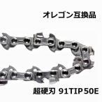 超硬刃ソーチェーン 91TIP50E STIHL(スチール)ピコデュロ(PD3)互換 OREGON(オレゴン)91PX050Eタイプ 91TIP050E カーバイトチップチェーン