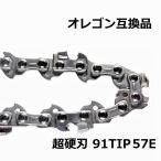 超硬刃 ソーチェーン 91TIP57E OREGON(オレゴン)91PX057Eタイプ カーバイトチップチェーン 91TIP057E レスキューチェーン