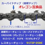 超硬刃 ソーチェーン 91TIP58E OREGON(オレゴン)91PX058Eタイプ カーバイトチップチェーン 91TIP058E レスキューチェーン
