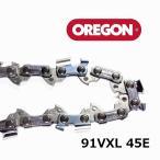 チェンソー替刃(チェーンソー刃) 91VXL45E オレゴン ソーチェーン 91VXL045E チェーンソー替刃