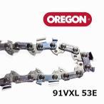 チェンソー替刃(チェーンソー刃) 91VXL53E オレゴン ソーチェーン 91VXL053E チェーンソー替刃