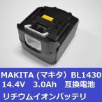 マキタ BL1430 互換バッテリー 14.4V 3.0Ah リチウムイオン電池