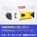 "OREGON(オレゴン)パワーシャープ スターターキット14""(35cm) 品番541652"
