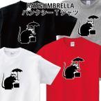 KIDS Banksy バンクシー RAT&UMBRELLA ネズミ 傘 おもしろTシャツ パロディ 綿 キッズ ジュニア 半袖 こども用 100 110 120 130 140 150 160