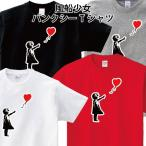 KIDS Banksy バンクシー Girl With Balloon 風船と少女 おもしろTシャツ パロディ 綿 キッズ ジュニア 半袖 こども用 100 110 120 130 140 150 160