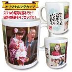 敬老の日 オリジナル マグカップ 写真 メッセージ入母の日 祖父母 家族 孫 ペット 名入れ  父の日 母の日 還暦 プレゼント