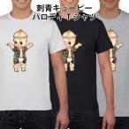 刺青キューピー パロディTシャツ おもしろTシャツ S M L XL XXL XXXL