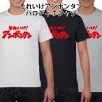 それいけ!アンポンタン パロディTシャツ おもしろTシャツ 150 160 WM WL S M L XL XXL XXXL