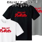 おもしろTシャツ 名入れ パロディ 好きな言葉でプリント 半袖 S M L XL XXL XXXL ( プリントTシャツ ) ( オリジナルグッズ )