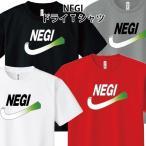 ドライ 速乾 NEGI ネギ パロディTシャツ おもしろTシャツ SS S M L LL 3L 4L 5L セットアップ ハーフパンツ メンズ 夏