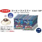 コーヒーファミリー 50P (4.5ml×50個×10袋)