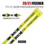 2021 FISCHER RC4 WORLDCUP CT M70-PLATE + RC4 Z17 FREEFLEX ST BRAKE 85 アールシーフォー 20-21 フィッシャー スキー板 金具付 デモ 基礎 オールラウンド