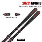 2021 ATOMIC REDSTER S9I + X12 GW レッドスター 20-21 アトミック スキー板 金具付 デモ 基礎 オールラウンド