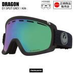 DRAGON ドラゴン ゴーグル ディーワン スプリットグレイ A06 ルーマ ジャパン グリーン イオナイズ 19-20 2020モデル
