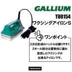 GALLIUM   ガリウム   ワクシングアイロンS   TU0154   [モリスポ]   スキー   スノーボード   ボード
