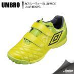 UMBRO アンブロ ACR シーティー BL JR WIDE UU4PJB05YG イエロー×グリーン サッカー ジュニアトレーニング