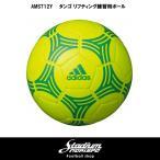 ADIDAS   アディダス   タンゴ リフティング練習用ボール   AMST12Y   ソーラーイエロー×ハイレスグリーン     サッカー ボールその他