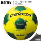 MOLTEN モルテン ペレーダフットサル 4号球 F9L3000LG ライトイエロー×メタリックグリーン   フットサル フットサルボール