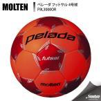 MOLTEN モルテン ペレーダフットサル 4号球 F9L3000OR 蛍光オレンジ×メタリックレッド   フットサル フットサルボール