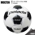 MOLTEN モルテン ペレーダフットサル 4号球 F9L4001 ホワイト×メタリックブラック モリスポ フットサル フットサルボール