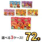 アンパンマン ジュース ソフトドリンク 子供 紙パック フルーツ 明治 りんご いちご ぶどう みかん 健康 72本 (24本×3) 125ml 6種類から 選べる 3味