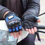 バイクグローブ バイク用品 夏 通気 プロテクター 指切り半指 通