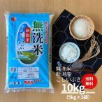 米 無洗米 新潟産 こしいぶき 10kg ( 5kg×2袋 ) 令和元年産 【本州送料無料】