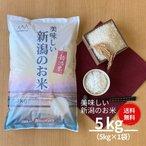 米 5kg 美味しい新潟のお米 新潟産 本州送料無料