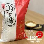 新米 米 10kg 新潟米 新之助 5kg×2袋  令和2年産 本州送料無料 お米 豪華景品が当たるキャンペーン中