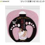びっくり足裏つるつる ピンク BH-35 サンコー フレッシュ 角質ケア 介護 妊婦