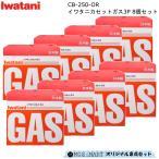 イワタニ カセットガス 3P CB-250-OR 8個セット 計24本分 ガス容量 250g/本 岩谷産業 カセットボンベ 家庭用 小型 燃料