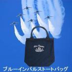 航空自衛隊 ブルーインパルス トートバッグ(サンライズ)