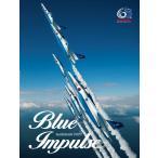 写真集 ブルーインパルス ガイドブック2020