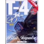 写真集 T-4ブルーインパルス20周年 11飛行隊