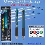 ブルーインパルスボールペン ジェットストリーム(4&1)三菱鉛筆製品【ライトブルー】