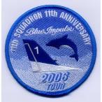 航空自衛隊・ブルーインパルス2006年度ツアーパッチ(ベルクロなし)