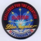 航空自衛隊・ブルーインパルス2011年度ツアーパッチ(ベルクロなし)