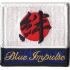 日の丸「絆」ブルーインパルス(紺色) ワッペン