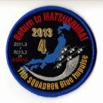 航空自衛隊ブルーインパルス「Return to MATSUSHIMA!」パッチ