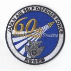 航空自衛隊60周年記念(ロゴマーク)ワッペン・パッチ(ベルクロ付き)