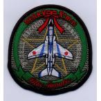 航空自衛隊 T-4ブルーインデビューパッチ(二周年記念)ベルクロなし