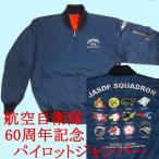 航空自衛隊創設60周年記念パイロットジャンパー(12部隊マーク刺繍)