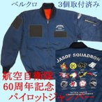 航空自衛隊創設60周年記念パイロットジャンパー(12部隊マーク刺繍)ベルクロ3箇所取付け済